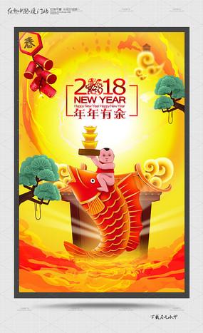 创意2018狗年元旦新春海报