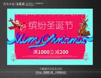 创意高端圣诞节海报
