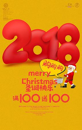 创意圣诞节购物海报 PSD