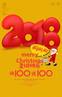 创意圣诞节购物海报