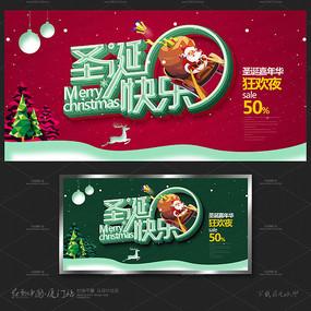 创意圣诞节快乐促销海报