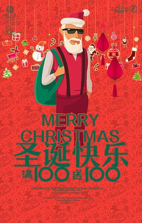 创意圣诞快乐海报 PSD