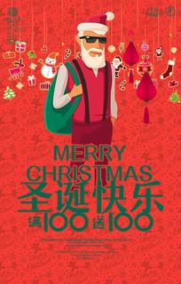 创意圣诞快乐海报