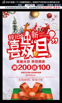 创意水彩圣诞节海报设计
