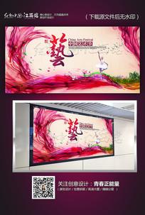 创意水彩中国艺术节海报设计