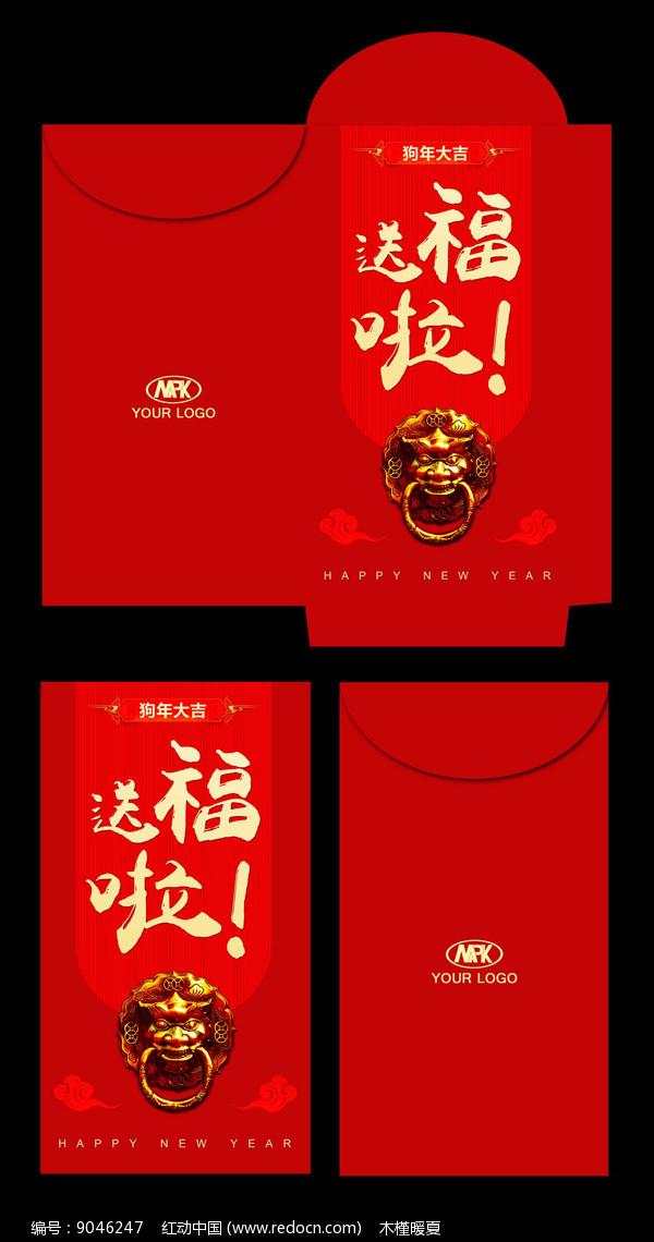 春节红包设计图片