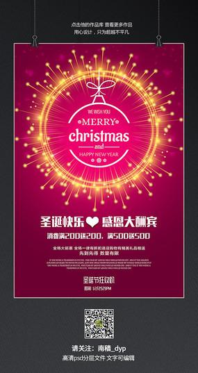 大气红色圣诞节活动促销海报