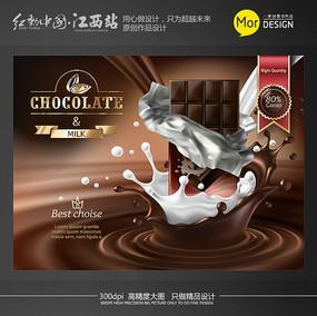 大气巧克力零食海报