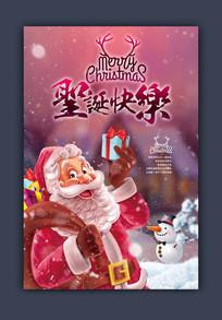 粉色圣诞节日海报