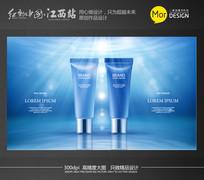 高端化妆品贴图海报