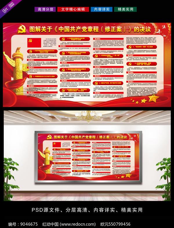 共产党新党章宣传栏图片