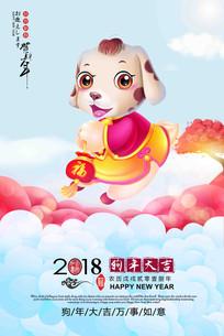 狗年背景广告促销海报