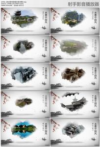 古典水墨中国风图片展示模板