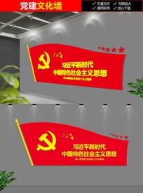 红色动感红旗党建文化墙