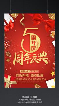 红色华丽周年庆海报设计