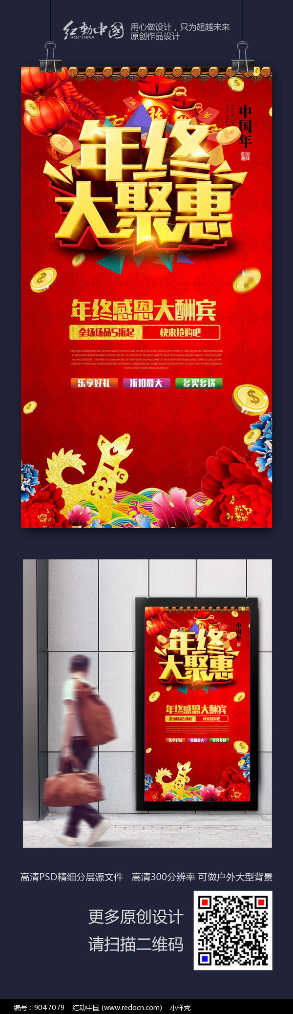 红色喜庆年终大聚惠图片