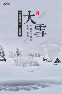简约传统二十四节气大雪海报
