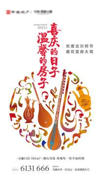 简约清新新疆古尔邦节日海报 AI