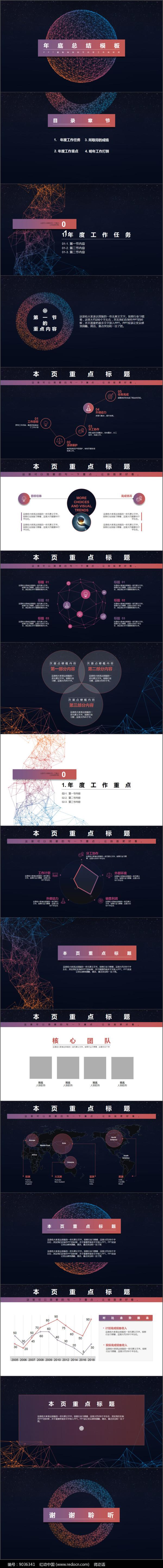 科技感商务PPT模板图片
