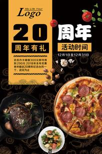 快餐馆周年庆宣传海报