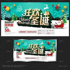 狂欢圣诞圣诞节促销海报 PSD