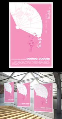 昆曲桃花扇设计海报设计