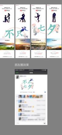 浪漫七夕情人节四格微信海报 AI