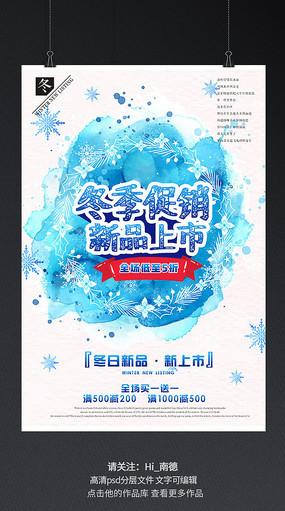蓝色大气冬季促销海报