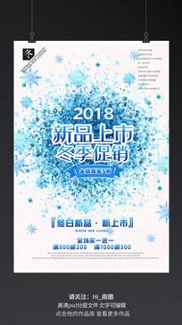 蓝色新品上市冬季促销海报