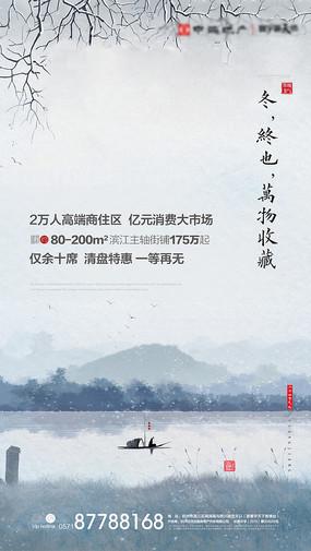 立冬节气海报专辑