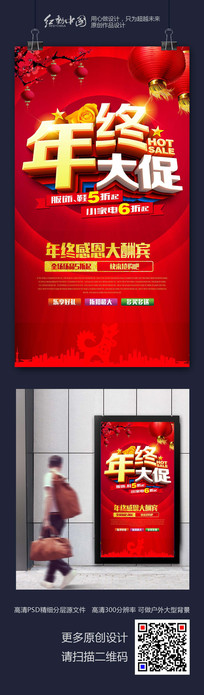 年终大促活动促销海报设计