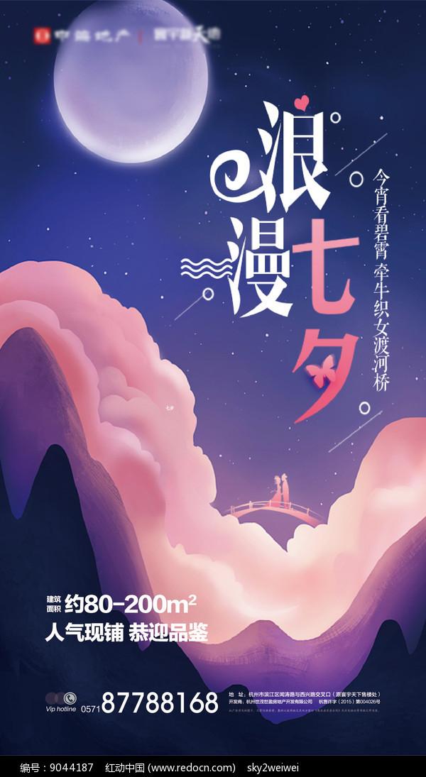 情人节七夕浪漫微信海报图片