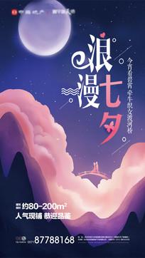 情人节七夕浪漫微信海报 AI