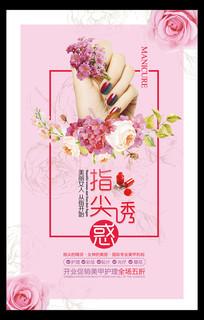清新粉色花朵美甲店宣传海报