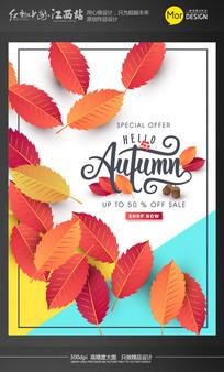 秋季促销活动主题海报
