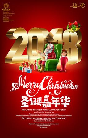 商场2018圣诞节海报
