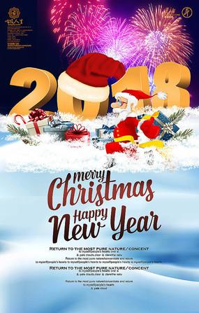 商超2018圣诞节促销海报