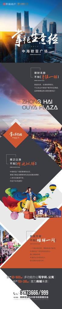 商业地产商铺长微信海报