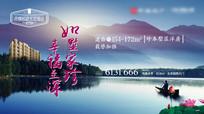 山水创意地产风景意境海报