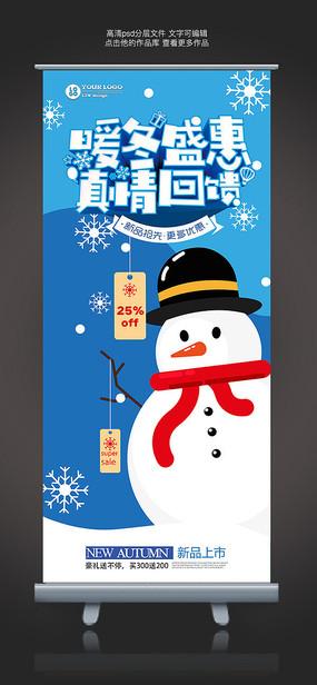 圣诞冬季促销易拉宝