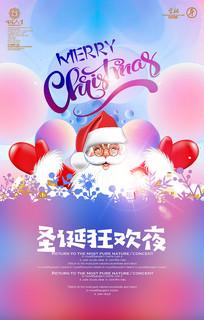 圣诞节圣诞狂欢夜海报