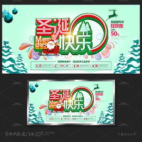 时尚创意圣诞节促销海报 PSD