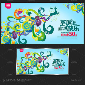 时尚圣诞节促销海报 PSD