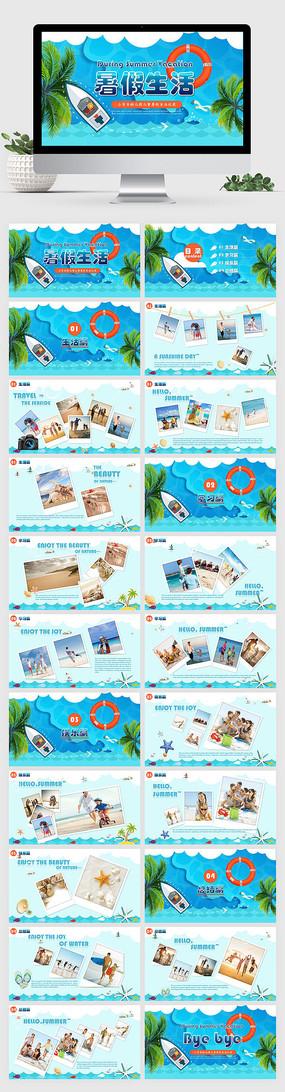 手绘海边儿童暑假生活PPT
