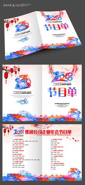 水彩2018狗年年会节目单