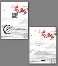 水墨风春节邀请函