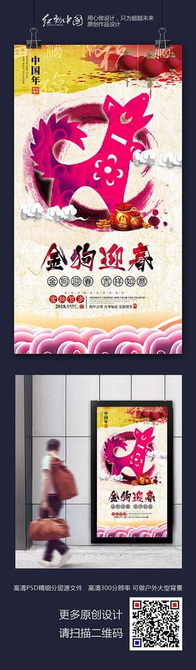 水墨时尚2018狗年活动海报