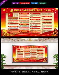 图解共产党章程修正案宣传栏