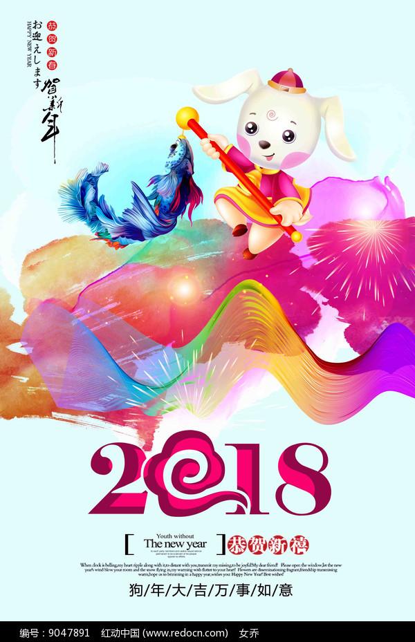 唯美狗年2018年海报图片