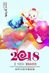 唯美狗年2018年海报
